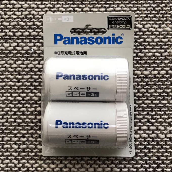 パナソニック 単3形充電池用 サイズ変換スペーサー 2本入 単3形→単1形