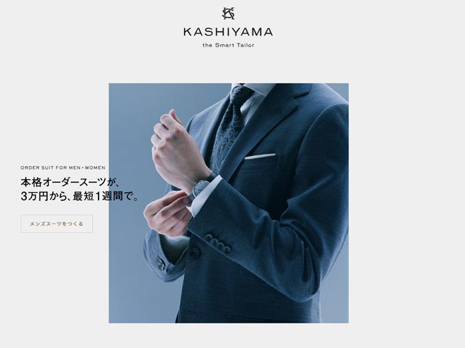 KASHIYAMA the Smart Tailorで2着目のスーツをオーダー