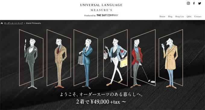 UNIVERSAL LANGUAGE MEASURE'S ユニバーサルランゲージメジャーズ