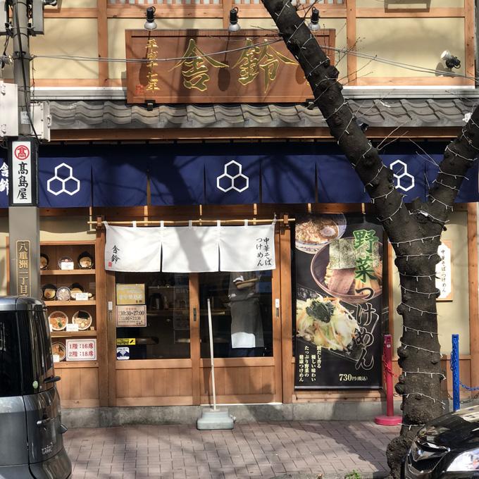 舎鈴(しゃりん) 八重洲店