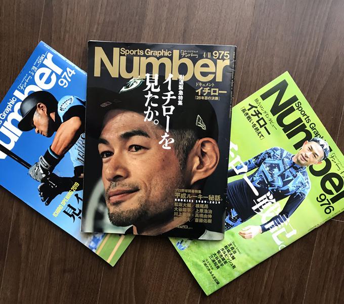 Number(ナンバー)で一朗、イチロー、ICHIRO。