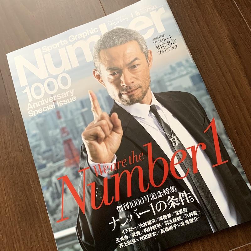 Number(ナンバー)1000「創刊1000号記念特集 ナンバー1の条件。」