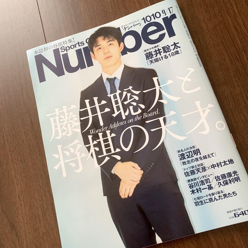 Number(ナンバー)1010号「藤井聡太と将棋の天才」